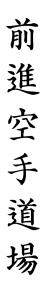 Zen Shin Karate Dojo