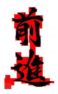 Zenshin 1 + Seal