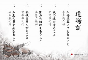 Dojo Kun de la Japan Karate Association (JKA)